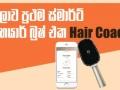 ලොව ප්රථම ස්මාර්ට් හෙයාර් බ්රෂ් එක Hair Coach
