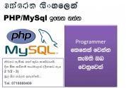 PHP /MySql පංති @ පාදුක්ක